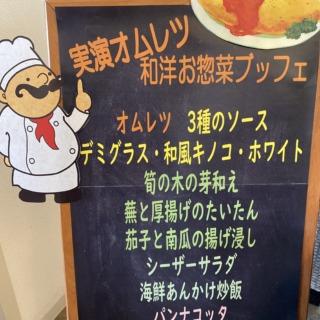 🍳和洋お惣菜ブッフェ🍆